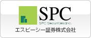 SPC証券